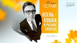 Валерий Сюткин— «Осень— кошка врыжих сапогах» (Official Lyric Video)
