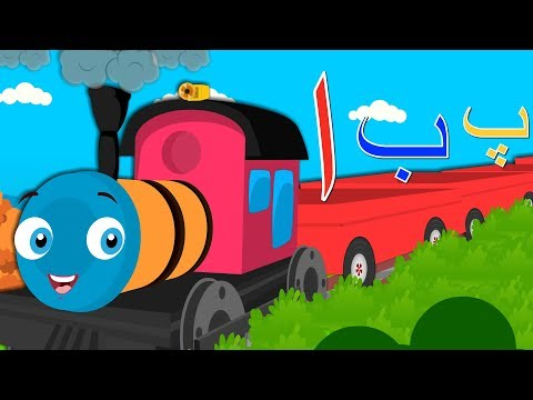 Alif Bay Pay Choo Choo Train | Learn Urdu Alphabets Easy | Haroof-e-Tahaji | اُردو حروفِ تہجی thumbnail