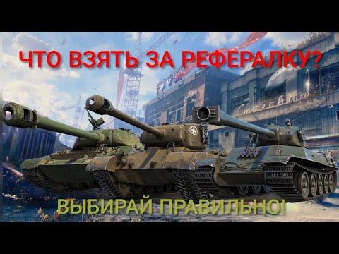 Что взять за рефералку? T26E5 vs AMX M4 49 vs 112