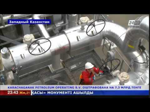 Karachaganak Petroleum Operating оштрафовали на 7,3 млрд тенге