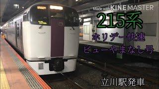 【ホリデー快速ビューやまなし号】215系 立川駅発車