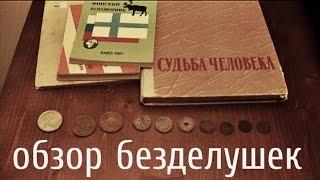 Обзор покупок из барахолок (Хельсинки и Санкт-Петербург) Монеты, книги.