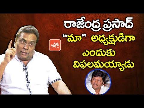 Kadambari Kiran Comments on Rajendra Prasad Failure as MAA President   YOYO TV Channel