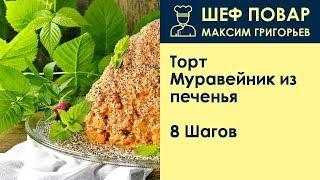 Торт Муравейник из печенья . Рецепт от шеф повара Максима Григорьева