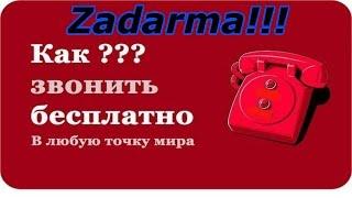 Zadarma - бесплатные звонки через интернет!!!