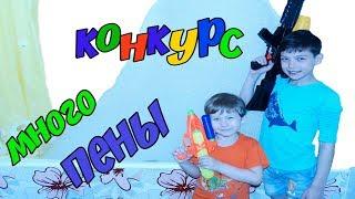 #DIY Как сделать много пены + КОНКУРС | #DIY How to make a lot of foam + COMPETITION