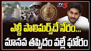 NGT Probe Finds Safety Lapses in Vizag Gas Leak | Human Failure | AP CM Jagan