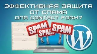 видео Защита от спама в WordPress без плагинов