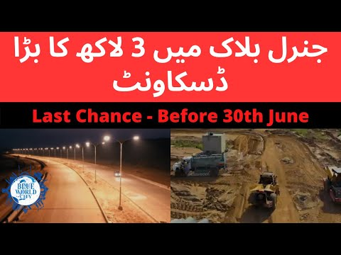 Blue World City Islamabad | General Block Latest Update | Prices Increased | New Payment Plan
