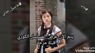 توقيت مسلسل قبلة مرحة - على قناة مودرن ألوان - مسلسلات كورية