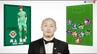 松本山雅FCの前田 大然が選ぶ最高の11人とは? 2018シーズン、明治安...