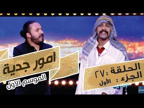 Omour Jedia S01 Episode 27 09-05-2017 Partie 01