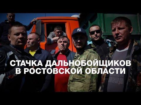 Стачка дальнобойщиков в Ростовской области