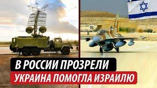В России прозрели. Украина помогла Израилю разнести Панцирь