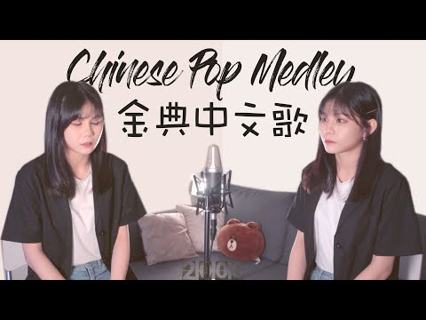 Ten Years Of Chinese Pop In 4 Minutes【十年經典中文歌 MEDLEY】| Kayla 黃冠筑 & Randy C