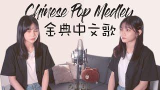 【十年經典華語歌 MEDLEY】Ten Years of Chinese Pop in 4 Minutes   Kayla 黃冠筑 & Randy C