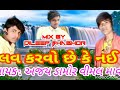 Gujarati timli love karvo che ke nay ll gayak ajay damor and vimal mavi ll mix by dileep bhabhor mp3