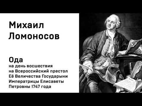 Михаил Ломоносов Ода на день восшествия на Всероссийский престол Её Величества Государыни Императриц