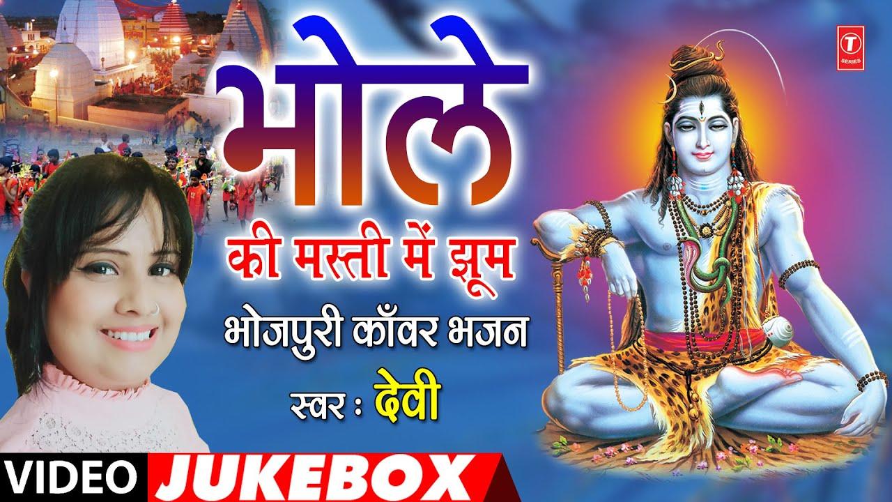भोले की मस्ती में झूम | #Devi का Superhit कांवर गीत 2020 | Bhojpuri Kanwar Bhajan | T-Series