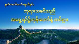 Burmese Worship Song With Lyrics - ဘုရားသခင်သည် အရှေ့ရပ်၌ဘုန်းတော်နဲ့ ထင်ရှား