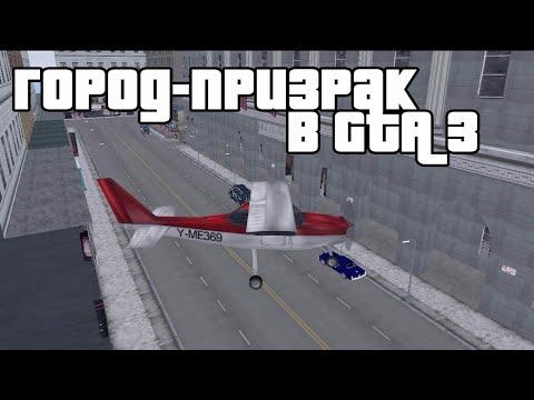 Город-призрак в игре GTA 3. Как попасть в город-призрак