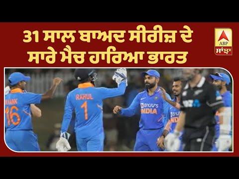 NZ ਨੇ Team India ਦਾ ਕੀਤਾ ਸਫਾਇਆ,31 ਸਾਲ `ਚ ਮਿਲੀ ਵੱਡੀ ਹਾਰ | ABP Sanjha