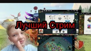 стрим по Clash of Clans просто стрим