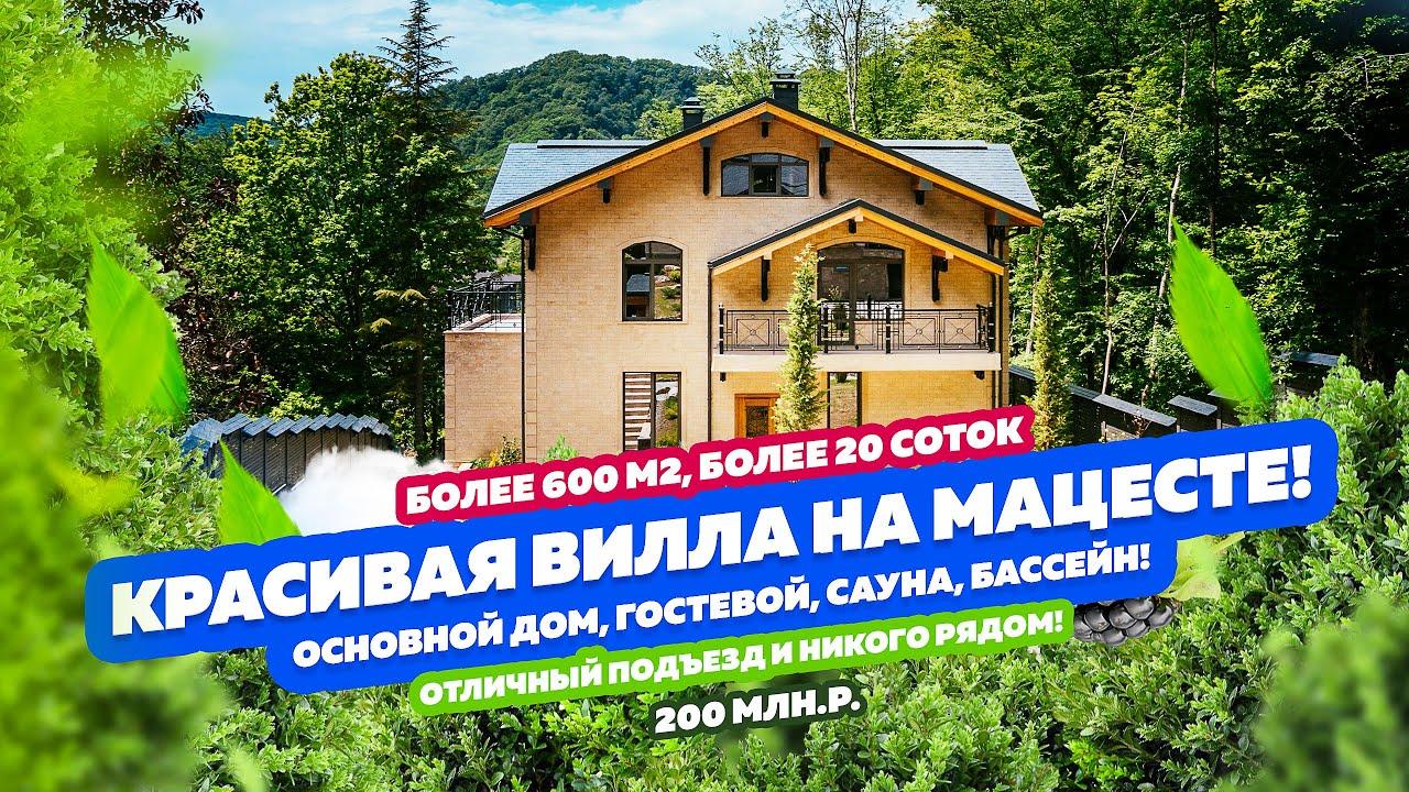 Красивая Вилла в Сочи! 160 000 000 руб. Сауна, бассейн, летняя кухня, гостевой дом!