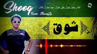 Download 🎧 شوق | Shooq | Versi Reggae | HaneefLa