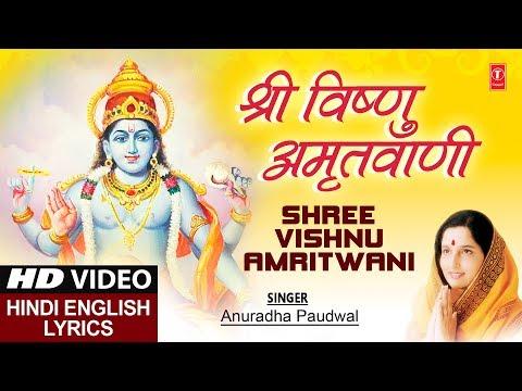 श्री विष्णु अमृतवाणी I Shree Vishnu
