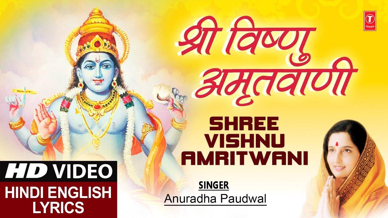 श्री विष्णु अमृतवाणी I Shree Vishnu Amritwani, Hindi English Lyrics,  ANURADHA PAUDWAL, Full HD Video
