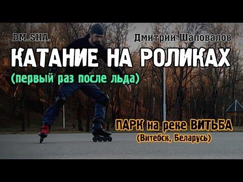 Катание на роликах после ледовых коньков. Первый раз. Открытие сезона 2017.