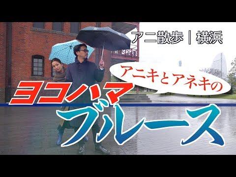 【アニ散歩|横浜編】アニキとアネキのヨコハマブルース