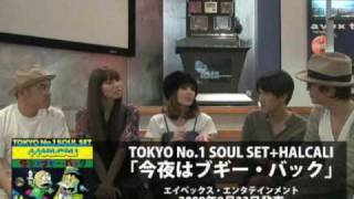 TOKYO No.1 SOUL SET + HALCALIが、広告なしで全曲聴き放題【AWA/無料】...