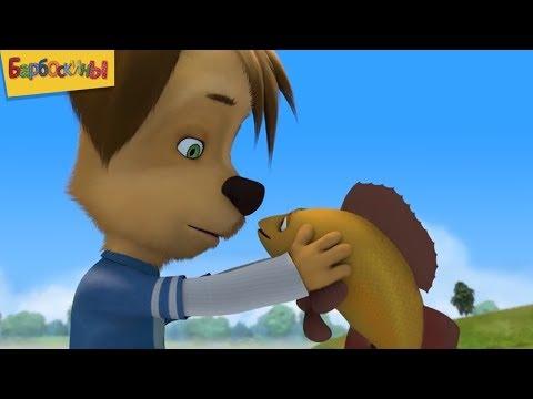 Барбоскины | Дикая природа 🐘🦘🐳 Сборник мультфильмов для детей - Видео онлайн