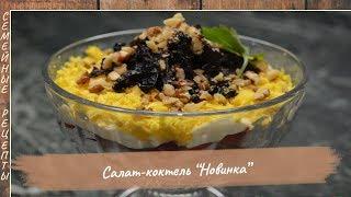 "Салат - коктейль ""Новинка"" | Семейные рецепты"