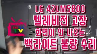 아기TV◑..◑[LG 42LM5800 텔레비전 고장 화…