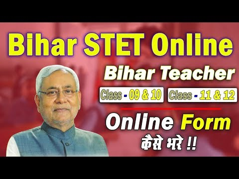 Bihar STET 2019   Bihar STET Online Form 2019  stet bihar 2019, bihar stet current news