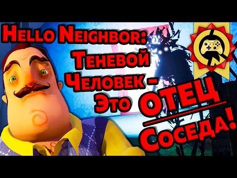 Жуткие Теории: Финальная Теория по Привет, Сосед! – ч. 2 | Фрагмент Второй