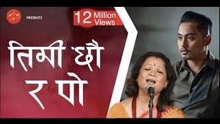 Timi Chhau Ra Po by Hemanta Rana & Sangita Rana || तिमी छौर पो हाँसेको छु म || प्रतिबिम्ब PRATIBIMBA