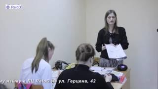 Урок аглийского языка. Лингвистический центр ReloD