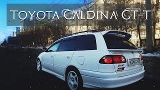 Toyota Caldina GT-T. Cемейная пушка.