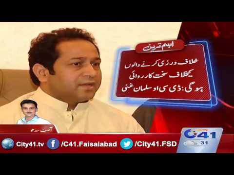 41 Breaking: Article 144 enactment on 13th and 14th August in Faisalabad
