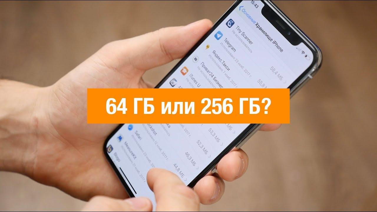 Apple Iphone gb Обзор 64 ГБ или 256? Какой Купить?