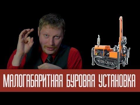 Малогабаритная буровая установка (МГБУ)