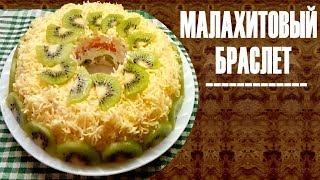 Салат малахитовый браслет . Рецепты оригинальных салатов.