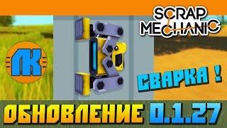 Scrap Mechanic \ Обновление 0.1.27 !!!(Мой youtube канал: https://goo.gl/3zrn8q ▻ ПЛЕЙЛИСТ Scrap Mechanic: https://goo.gl/QeOt71 -------------------------------------------------------------------------------------., 2016-05-28T14:00:01.000Z)