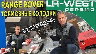 ТОРМОЗНЫЕ КОЛОДКИ РЕНДЖ РОВЕР | LR WEST
