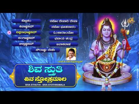 Lord Siva Kannada Devotional Songs || Siva Sthuthi || Siva Sthothramala || S.P.Balasubramanyam ||