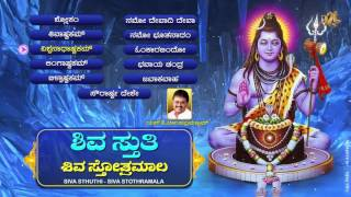 Download song Lord Siva Kannada Devotional Songs || Siva Sthuthi || Siva Sthothramala || S.P.Balasubramanyam ||